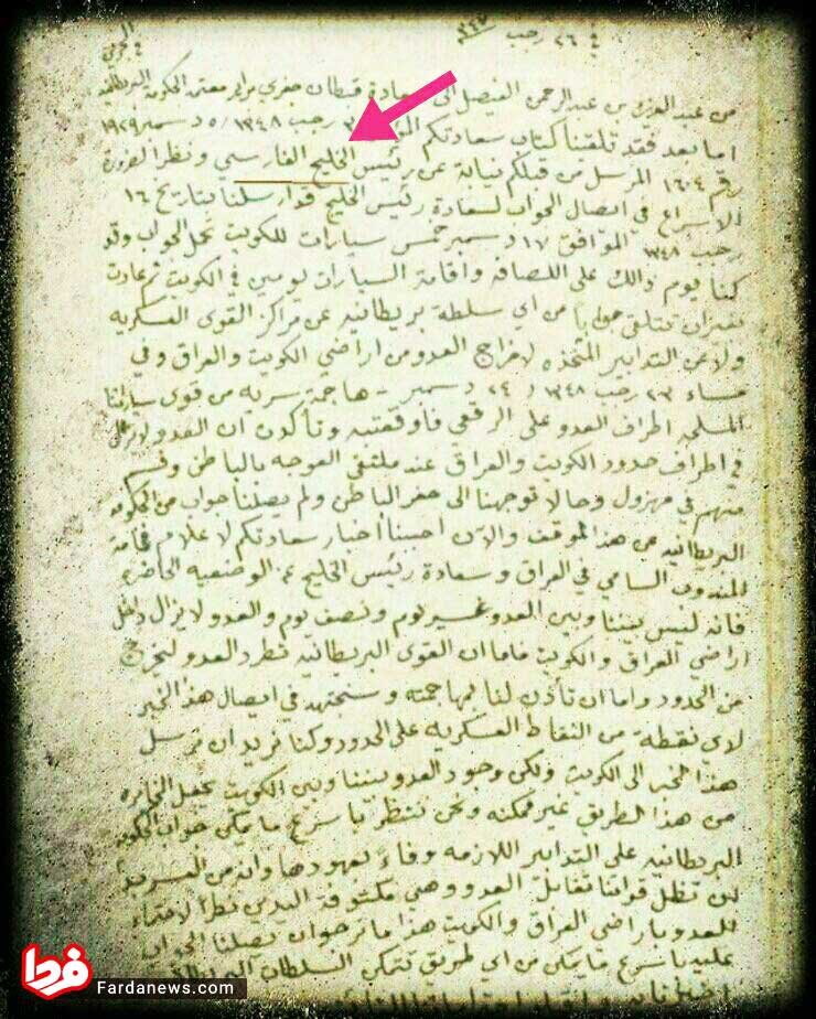"Saudi Arabia founder's handwriting shows use of ""Persian Gulf"" A piece of evidence shows that the Saudi founder referred to the Persian Gulf using its correct name, rather than the fabricated one used by certain Arab governments. In a handwritten and signed letter dated 1347 AH (1928-29), Abdulaziz, the founder of Saudi Arabia, has referred to ""Persian Gulf"" using its correct name. This body of water has been historically known as ""Persian Gulf""; however, some Arab countries has insisted on using the false term ""Arabian Gulf"" since 1960s. International organisations continue to use ""Persian Gulf"" and never accepted its alternative. The dispute still goes on."
