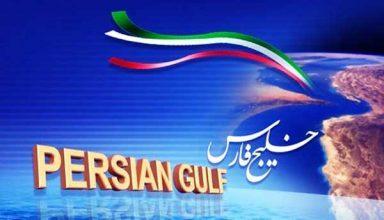 persian gulf day in Iran