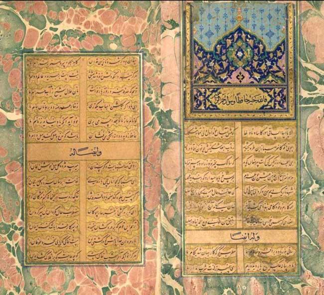 Divan Hafez - Khwaja Shams-ud-Din Muhammad Hafez-e Shirazi - Persian Poets - Iranian Poets - The Eminent Iranian Poets - Poets of Iran