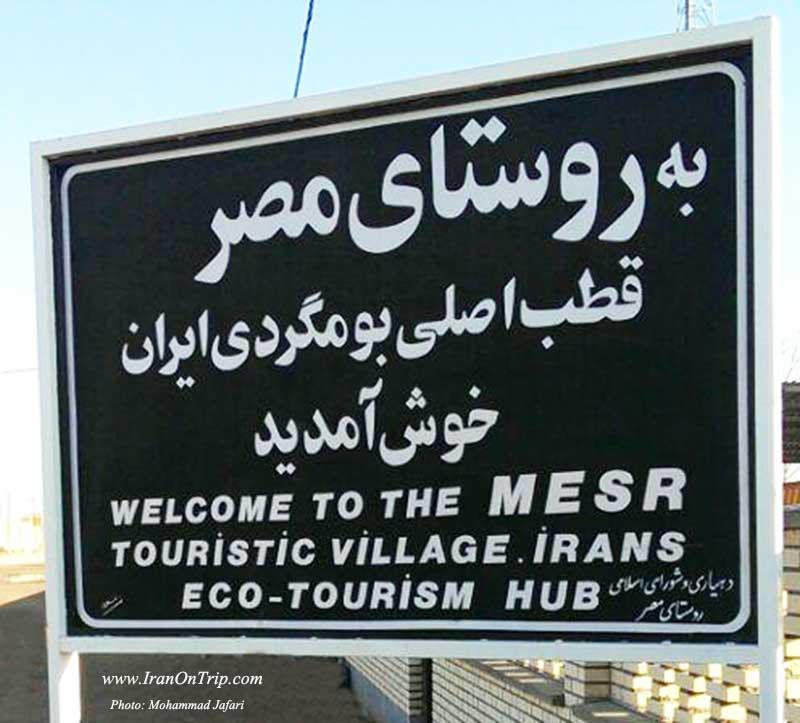 روستای توریستی مصر کجاست - تابلو روستای توریستی مصر